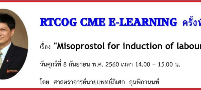 "RTCOG CME e-Learning ครั้งที่ 1 หัวข้อเรื่อง ""Misoprostol for induction of labour"""